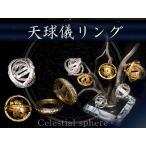 天球儀リング 全6サイズ ☆ ハンドメイド レジン 指輪