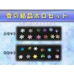 雪の結晶ホロ(ラメ)セット☆お買い得! レジン ネイル ホログラム