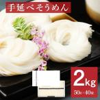 お中元ギフト手延素麺(そうめん)☆2kg(約20食分)