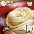 桃太郎長生うどん(200g×5) 生麺の醍醐味、手延べ本生うどん