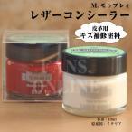 皮革製品のキズ補修 補色 M.モゥブレィ レザーコンシーラー