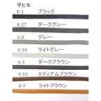 R&D オーダーシューレース 平ヒモ(ロー引き)【90cm以下】