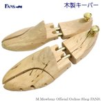 靴 手入れ シューツリー 木製キーパー シュートリー