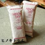 R&D ヒノキドライ