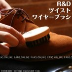 起毛皮革専用靴ブラシ R&D ツイストワイヤーブラシ スエード&ヌバック