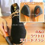 靴磨き 革靴 手入れ R&D クワトロスエードブラシ 起毛皮革 ワイヤーブラシ ヌバック ムートン