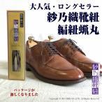 紗乃織靴紐 編紐蝋丸(ロー引き) 60cm〜120cm