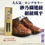 紗乃織靴紐 組紐蝋平(ロー平)60cm〜120cm
