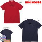 ミキハウス【MIKI HOUSE】Every day☆mikihouse☆ワンポイント半袖ポロシャツ〈大人用SS-L(150cm-185cm)〉
