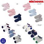ミキハウス正規販売店/ミキハウス mikihouse キッズ ローカットソックスパック3足セット(17cm-23cm)