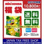 ミキハウス(MIKI HOUSE)1万円(税別)☆2017年新春福袋(80cm-150cm)