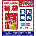ミキハウス(MIKI HOUSE)2万円☆2017年新春福袋(80cm-150cm)