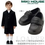 ミキハウスコレクション【MIKI HOUSE COLLECTION】調節機能付きやわらかローファー(14cm-20cm)