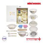 ミキハウス正規販売店/のし・ラッピング無料!! ミキハウス mikihouse 【箱付】離乳食に便利なテーブルウェアセット(食器セット)