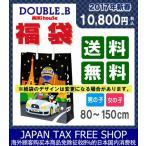 ダブルB(DOUBLE B)1万円(税別)☆2017年新春福袋(80cm-150cm)