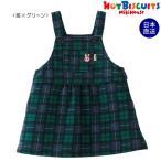 ホットビスケッツ【HOT BISCUITS】キャビットちゃん♪チェックのやわらかジャンパースカート〈S-M(70cm-90cm)〉