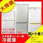 中古冷蔵庫 2ドア 大手家電メーカー製(2006年製以降)送料無料