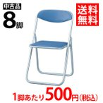 パイプ椅子(アルミ製) 折りたたみイス 中古品 8脚セット 送料無料