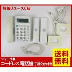 コードレス電話機 子機2台付き (中古品)シャープ 送料無料