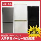 冷蔵庫 中古 2ドア 大手家電メーカー製(2012-2014年製)送料無料