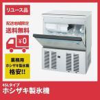 (中古品) (超お買得) 送料無料 ホシザキ(HOSHIZAKI)全自動製氷機45L*IM-45L-1(さいたま店)