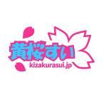 黄桜すい URL付き ロゴ カッティングステッカー 2色デザイン