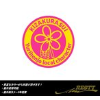 黄桜すい ワンポイント 丸 ロゴ カッティングステッカー 2色デザイン