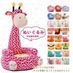 ぬいぐるみ クッション TOY 子供 おもちゃ 特大 動物 可愛い ふわふわで癒される 出産祝い プレゼントベビー布団