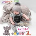 ぬいぐるみ リアルぬいぐるみ アフリカゾウ 象 赤ちゃん ベビー ブランケット付き 子供 おもちゃ 特大 動物 可愛い ふわふわで癒される 出産祝い