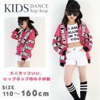 子供ダンス衣装 キッズダンサー 女の子 ダンスウェア ステージ衣装 チアガール ヒップホップ ジャズ イベント ロングTシャツ タンクトップ スパンコール