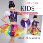 子供ダンス衣装  ジャズ ステージ衣装 キッズ  女の子 ガールズ 子供 スパンコール 上下セットアップ スカート