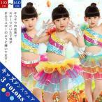 ダンスウェア ステージ衣装 キッズ ガールズ 女の子 子供用 スパンコール 上下セットアップ ショートトップス チュチュスカート 演出服 ジャズダンス