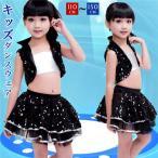 ダンスウェア ジャズ ステージ衣装 キッズ ガールズ 女の子 子供用 スパンコール 上下セットアップ チューブトップ スカート ショートコート 演出服