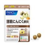♪ FANCL ファンケル 酵素にんにく卵黄 60粒 <サプリメント><タブレットタイプ> <にんにくエキス・卵黄パウダー・ビタミンB1> <FANCL・ファンケル>