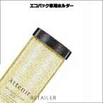 ♪専用ホルダー ATTENIR アテニア スキンクリアクレンズオイル エコパック専用ホルダー <専用容器・専用ボトル><クレンジング用ホルダー>
