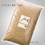 ♪ AMRITARA アムリターラ ヒノヒカリ玄米 5kg <お米・おこめ・玄米><自然栽培> <熊本県産・原誠一さんのお米>