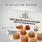 ♪ AMRITARA アムリターラ MISマヌカハニーロゼンジ(のど飴)UMF10+ 23g/6粒 <はちみつ・蜂蜜><ニュージーランド産> <固形蜂蜜・のどあめ >
