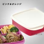 ♪ ピンク&オレンジ Tupperware  タッパーウェア スクエアランチケース 2個セット <お弁当箱・ランチボックス・保存容器><仕切り付>