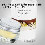 ♪ uka ウカ ウカリップ&ネイルバーム スウィートトーク 15ml <リップクリーム><ネイルバーム><ウカ・うか>