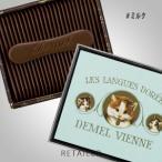 ♪ #ミルク DEMEL  デメル ソリッドチョコ猫ラベル 23枚入 <お菓子・チョコレート菓子><ギフト・プレゼントに> <バレンタイン・ホワイトデー>