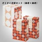 ♪ 2箱 株式会社 坂角総本舖  さくさく日記セット(海老+海老)2箱 <スナック菓子><せんべい><米菓>
