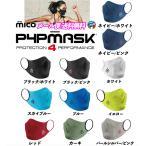 ミコ スポーツマスク 抗菌 速乾 立体設計 伸縮 シームレス MICO P4P MASK ミコ マスク(メール便/送料無料)