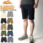 (クリフメイヤー) KRIFF MAYER クライミング ショーツ ストレッチ ショートパンツ ハーフパンツ 短パン メンズ レディース