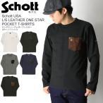 ショッピングschott (ショット) Schott ロングスリーブ レザー ワンスター ポケット Tシャツ ロンT カットソー メンズ レディース