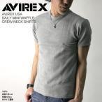 AVIREX(アビレックス/アヴィレックス)  Tシャツ クルーネック 半袖 ミニワッフル サーマル メンズ