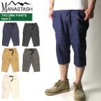 (マナスタッシュ) MANASTASH タコマ パンツ タイプ2