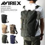 AVIREX(アビレックス/アヴィレックス) ボンサック ダッフルバック EAGLE