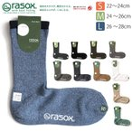 High Socks - (ラソックス) rasox ベーシック