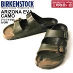 (ビルケンシュトック) BIRKENSTOCK アリゾナ EVA カモ柄 カモフラージュ アリゾナ エバ ビーチ サンダル