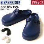 (ビルケンシュトック) BIRKENSTOCK ボストン EVA ボストン エバ ビーチ サンダル